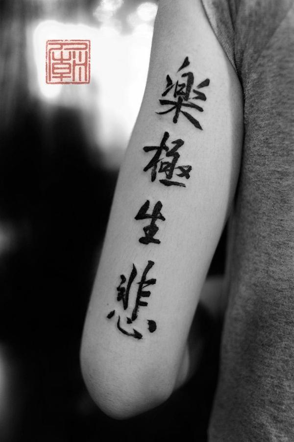 tattoos schriftarten oberarm tattoo kalligrafisch