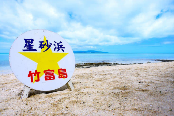 Star Sandstrand in Japan viele kleine Muscheln in Sternform
