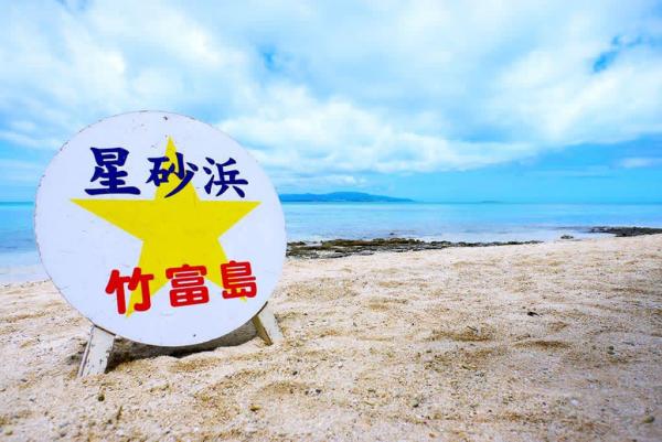 Star Sand Beach στην Ιαπωνία πολλά μικρά κοχύλια σε σχήμα αστεριού